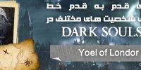 راهنمای قدم به قدم خط داستانی شخصیت های مختلف در Dark Souls 3 | بخش چهارم: Yoel of Londor (اختصاصی گیمفا)
