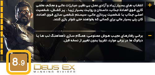 Deus Ex Mankind Divided_453227716695557413