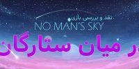 در میان ستارگان | نقد و بررسی بازی No Man's Sky