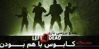 روزی روزگاری: کابوس با هم بودن | نقد و بررسی بازی Left 4 Dead