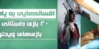 افسانههایی به یاد ماندنی | ۲۰ داستان برتر در بازیهای ویدئویی- قسمت دوم