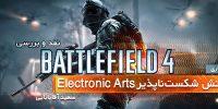 روزی روزگاری: ارتش شکستناپذیر Electronic Arts | نقد و بررسی بازی Battlefield 4