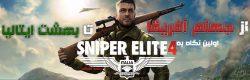 از جهنم آفریقا تا بهشت ایتالیا   اولین نگاه به Sniper Elite 4