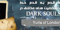 راهنمای قدم به قدم خط داستانی شخصیت های مختلف در Dark Souls 3 | بخش پنجم: Yuria of Londor (اختصاصی گیمفا)