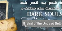 راهنمای قدم به قدم خط داستانی شخصیت های مختلف در Dark Souls 3 | بخش هفتم: Greirat of the Undead Settlement (اختصاصی گیمفا)