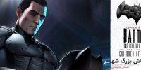 بازی با خفاش بزرگ شهر | نقد و بررسی Batman: The Telltale Series Ep.2