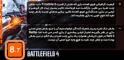 battlefield-4_453227716695557645