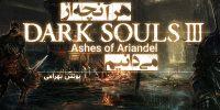 هر آنچه از Dark Souls 3: Ashes of Ariandel میدانیم