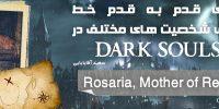 راهنمای قدم به قدم خط داستانی شخصیت های مختلف در Dark Souls 3 | بخش دهم: Rosaria, Mother of Rebirth (اختصاصی گیمفا)