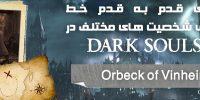 راهنمای قدم به قدم خط داستانی شخصیت های مختلف در Dark Souls 3 | بخش سوم: Orbeck of Vinheim (اختصاصی گیمفا)