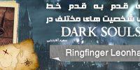راهنمای قدم به قدم خط داستانی شخصیت های مختلف در Dark Souls 3 | بخش ششم: Ringfinger Leonhard (اختصاصی گیمفا)