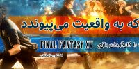 رویایی که به واقعیت میپیوندد | مصاحبه با کارگردان بازی Final Fantasy XV
