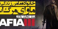 خانواده مأمن زندگی نیست، مأوای مرگ است | پیش نمایش بازی Mafia III