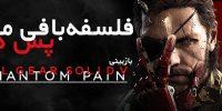 فلسفهبافی میکنم پس هستم؛ بازبینی Metal Gear Solid V: The Phantom Pain