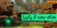 فصل های بعد از پاییز | نقد و بررسی Seasons after Fall