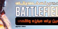 یک زمین برای مبارزه واقعی|نگاهی بر نسخه ی بتای BATTLEFIELD1