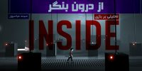 از درون بنگر| تحلیلی بر بازی INSIDE