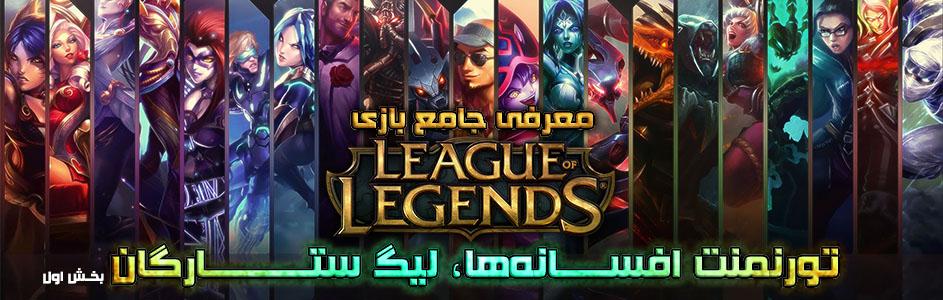 تورنمنت افسانه ها، لیگ ستارگان | معرفی جامع بازی League Of Legends (بخش اول)