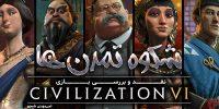 شکوه تمدن ها | نقد و بررسی Sid Meier's Civilization VI