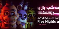 مرگ خیمه شب باز و قیام عروسکها | بررسی داستان و تئوریهای بازی Five Nights at Freddy's
