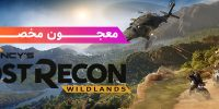 معجون مخصوص | پیشنمایش Ghost Recon: Wildlands