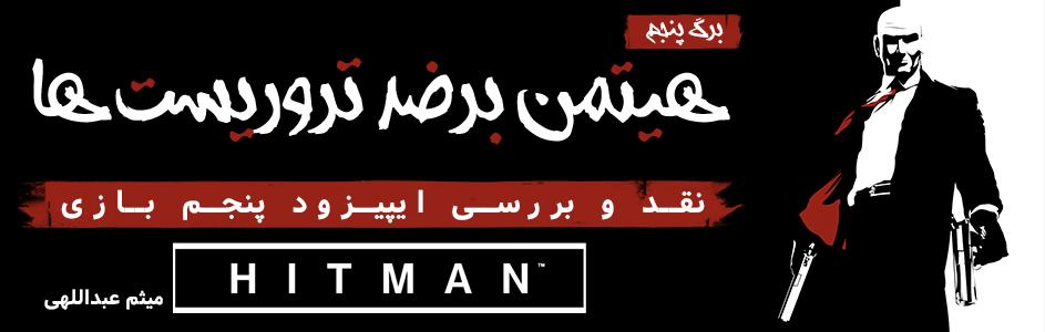 برگ پنجم: هیتمن برضد تروریست ها| نقد و بررسی اپیزود پنجم بازی Hitman