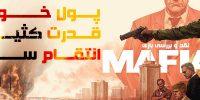 پول خونین، قدرت کثیف، انتقام سیاه… | نقد و بررسی بازی Mafia III