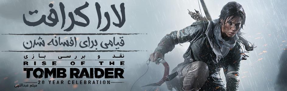 لارا کرافت، قیامی برای افسانه شدن | نقد و بررسی بازی Rise of the Tomb Raider 20 Year Celebration