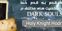 راهنمای قدم به قدم خط داستانی شخصیت های مختلف در Dark Souls 3 | بخش دوازدهم: Holy Knight Hodrick (اختصاصی گیمفا)