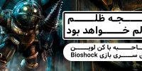 نتیجه ظلم، ظالم خواهد بود | مصاحبه با کن لوین، خالق سری بازی BioShock