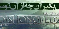 پس بگیر آنچه از آن توست | پیش نمایش بازی Dishonored 2