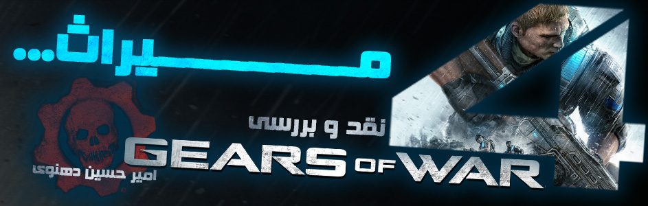 میراث | نقد و بررسی Gears of War 4