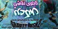 تابلوی نقاشی برعکس | مصاحبه با کارگردان بازی Gravity Rush 2