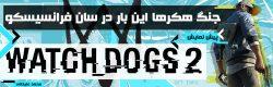 جنگ هکرها اینبار در سان فرانسیسکو   پیش نمایش Watch Dogs 2