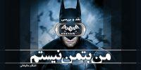 من بتمن نیستم |نقد و بررسی Batman: Arkham VR