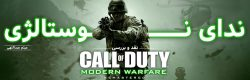 ندای نوستالژی | نقد و بررسی بازی Call of Duty: Modern Warfare Remastered