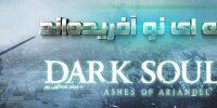 حماسهای نو آفریدهاند | نقد و بررسی بازی Dark Souls 3: Ashes of Ariandel