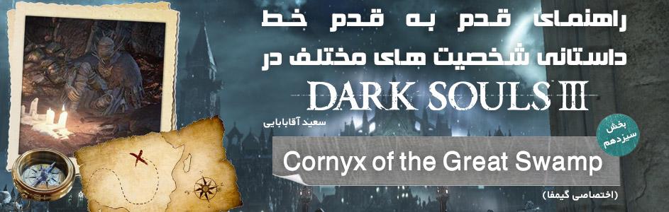 راهنمای قدم به قدم خط داستانی شخصیت های مختلف در Dark Souls 3 | بخش سیزدهم : Cornyx of the Great Swamp (اختصاصی گیمفا)