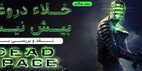 روزی روزگاری: خلأ دروغی بیش نیست | نقد و بررسی بازی Dead Space