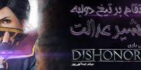 برق انتقام بر تیغ دولبه شمشیر عدالت | نقد و بررسی بازی DisHonored 2