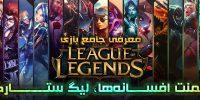 معرفی جامع بازی League Of Legends | قسمت دوم: معرفی Darius