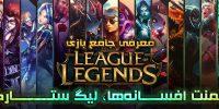 معرفی جامع بازی League Of Legends | قسمت سوم: معرفی Ahri