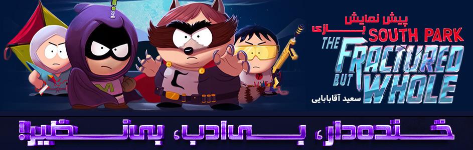 خنده دار، بی ادب، بی نظیر! | پیش نمایش بازی South Park: The Fractured But Whole