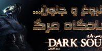 روزی روزگاری: زاده نبوغ و جنون… میعادگاه مرگ | نقد و بررسی بازی Dark Souls