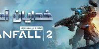 خدایان آهنین | نقد و بررسی بازی Titanfall 2