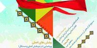 فراخوان اولین جشنواره سراسری پویاگران انقلاب اسلامی