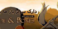 دارک سولز باز ها بشتابید! | نقد و بررسی بازی Blade and Bones