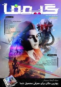مجله اختصاصی گیمفا