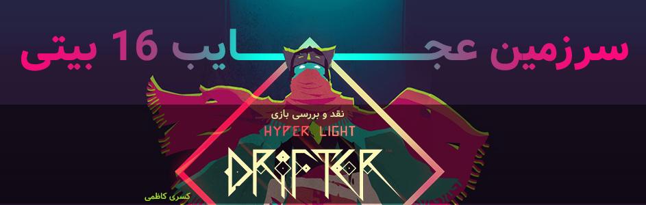 سرزمین عجایب ۱۶ بیتی | نقد و بررسی بازی Hyper Light Drifter