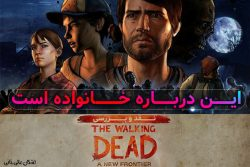 [تک فارس] – این درباره خانواده است | نقد و بررسی The Walking Dead Season 3: A New Frontier Ep.1&2
